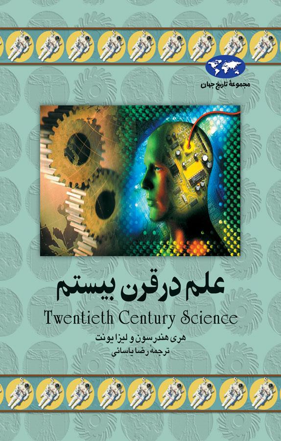 کتاب علم در قرن بیستم