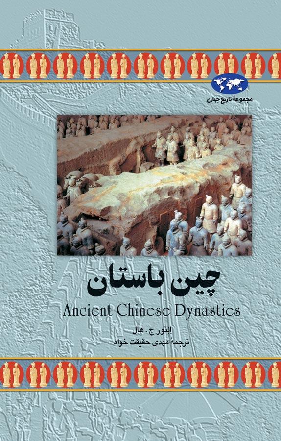 کتاب چین باستان