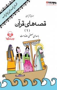 کتاب صوتی قصه های قرآن ۱