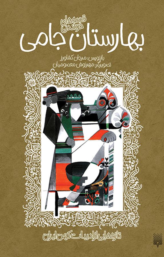 قصههای خواندنی بهارستان جامی