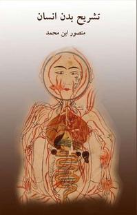 کتاب تشریح بدن انسان