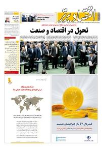 مجله هفتهنامه اقتصاد برتر شماره ۲۱۰