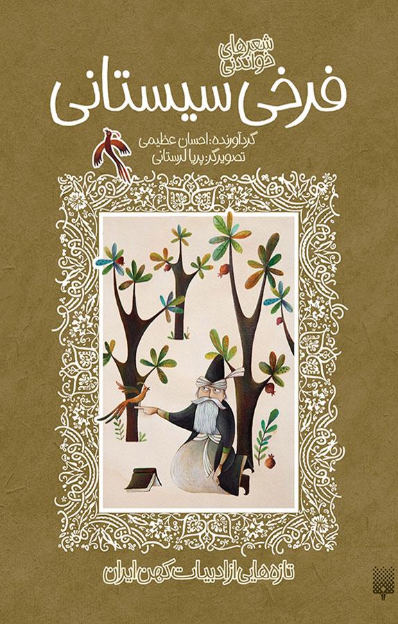 کتاب شعرهای خواندنی فرخی سیستانی