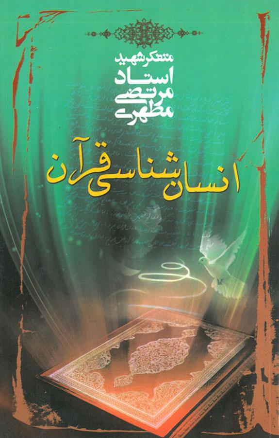 انسانشناسی قرآن