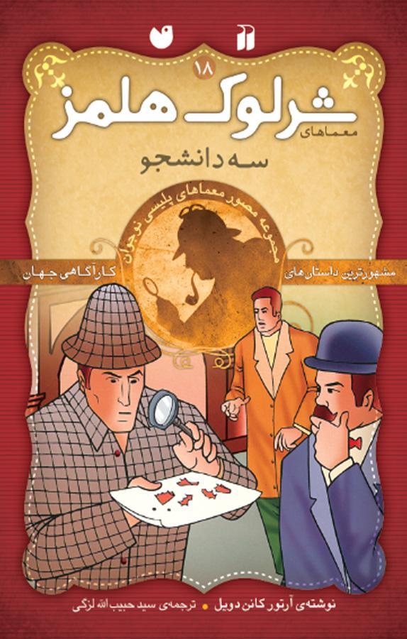کتاب ماجراهای شرلوک هلمز-سه دانشجو