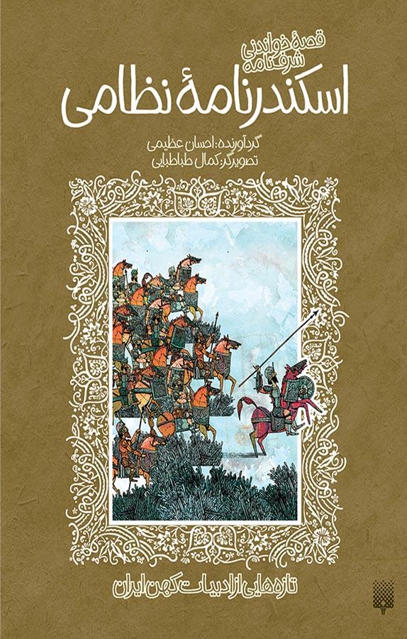 کتاب قصه خواندنی شرفنامه