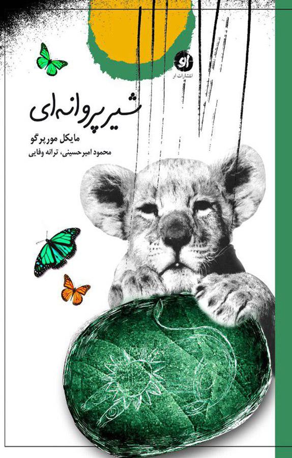 کتاب شیر پروانهای