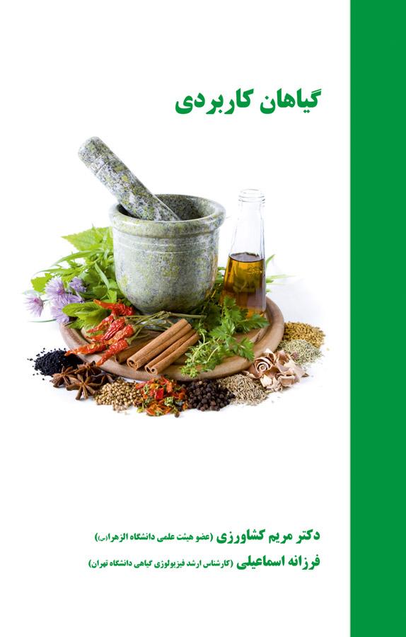 گیاهان کاربردی
