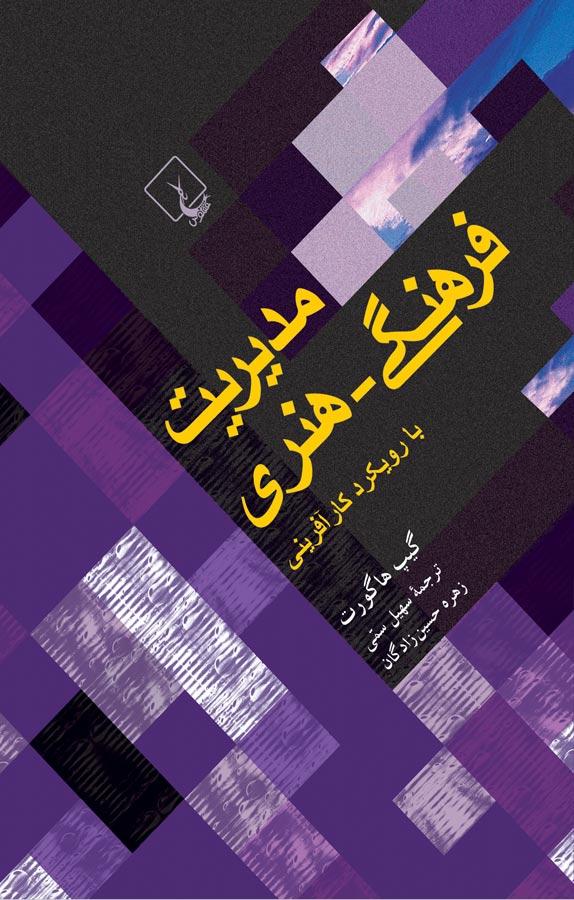 کتاب مدیریت فرهنگی ـ هنری،با رویکرد کارآفرینی