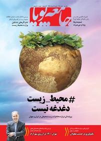 مجله هفتهنامه جامعه پویا - شماره ۴۵