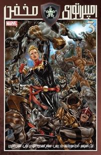 امپراتوری مخفی – جلد سوم (نسخه PDF)