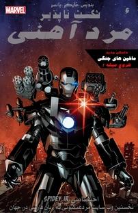 کمیک مرد آهنی – جلد ششم