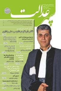 مجله دوهفتهنامه سپهرعدالت - شماره ۱۱