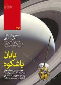 مجله ماهنامه نجوم – شماره ۲۶۳