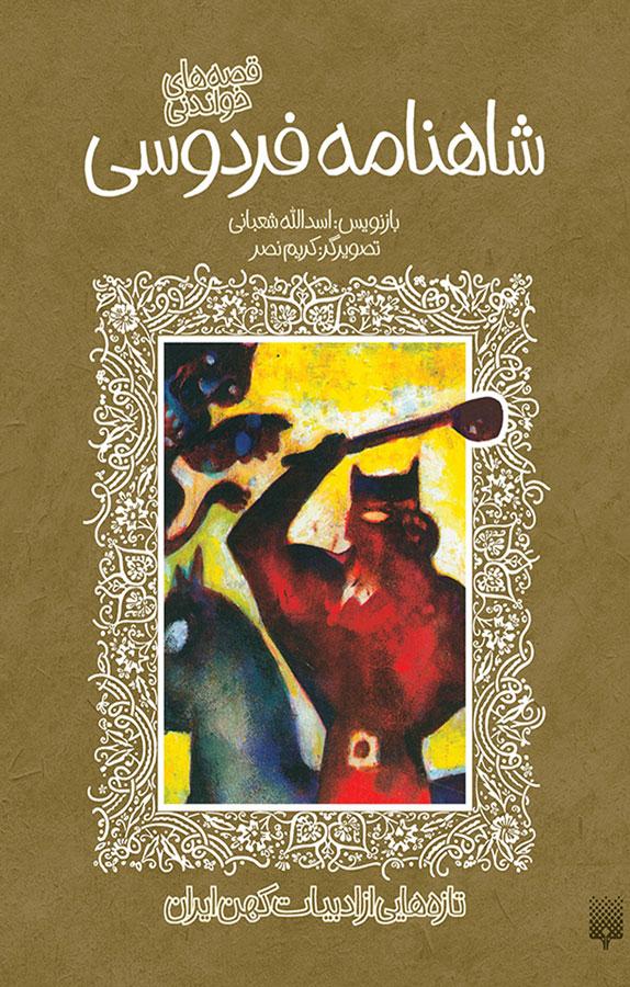 کتاب قصههای خواندنی شاهنامه فردوسی