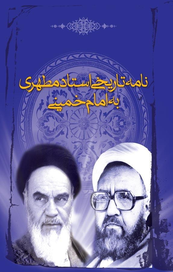 نامه تاریخی استاد مطهری به امام خمینی