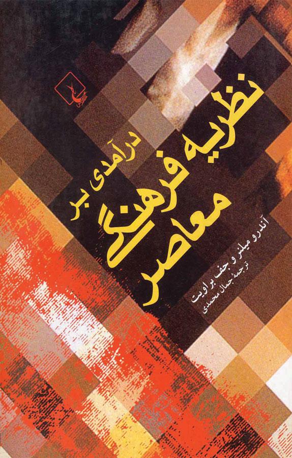 کتاب درآمدی بر نظریه فرهنگی معاصر