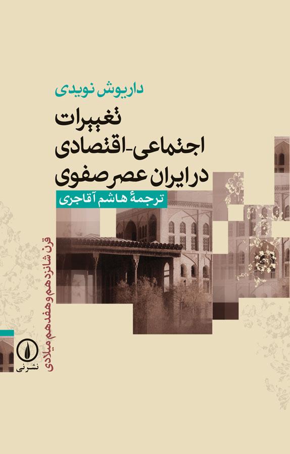 کتاب تغییرات اجتماعی ـ اقتصادی در ایران عصر صفوی