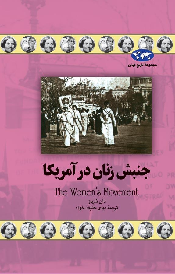 کتاب جنبش زنان در آمریکا