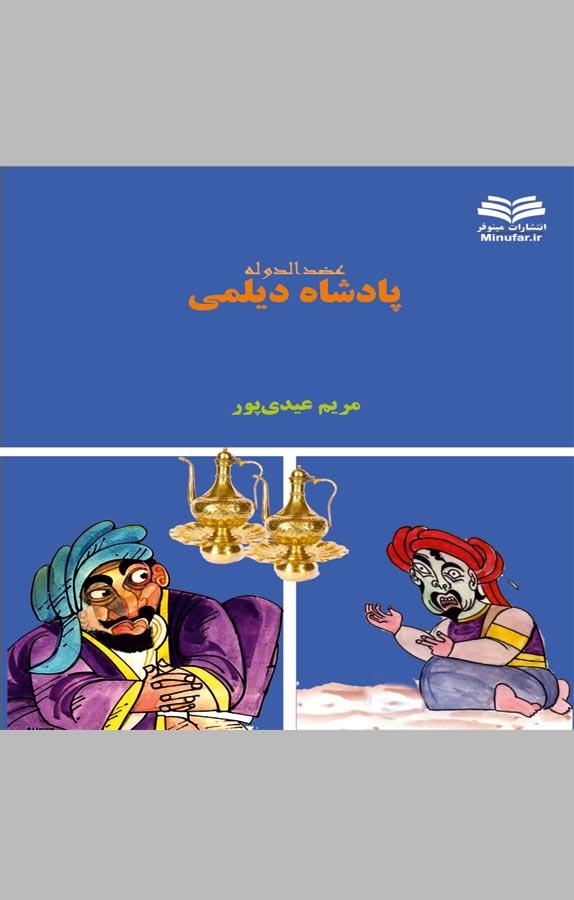 کتاب پادشاه دیلمی