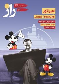 مجله دوهفتهنامه راز- شماره ۱۱۲