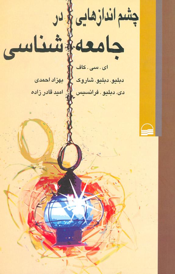 کتاب چشماندازهایی در جامعهشناسی