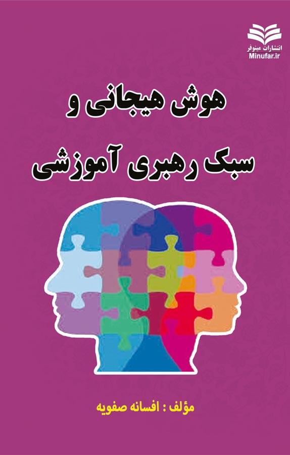 کتاب هوش هیجانی و سبک رهبری آموزشی