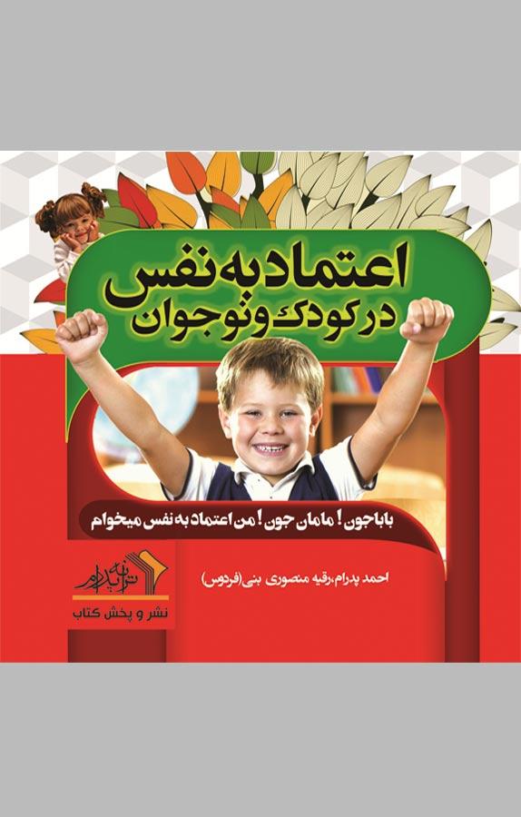 کتاب اعتماد به نفس در کودک و نوجوان
