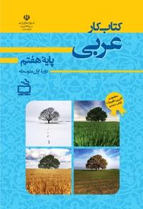 کتاب کار عربی پایه هفتم دوره اول متوسطه (نسخه PDF)