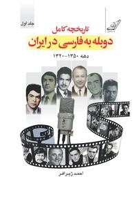 کتاب تاریخچهی کامل دوبله به فارسی در ایران-جلد اول