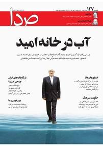 مجله هفتهنامه خبری تحلیلی صدا شماره ۱۲۷