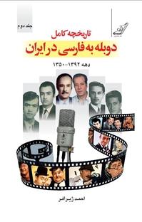 کتاب تاریخچهی کامل دوبله به فارسی در ایران -جلد دوم