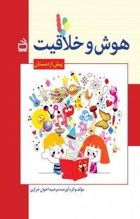 کتاب هوش و خلاقیت پیش دبستان