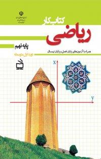 کتاب کار ریاضی پایه نهم (نسخه PDF)
