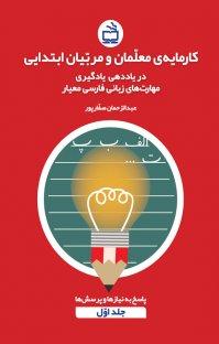کتاب کارمایهی معلمان و مربیان ابتدایی در یاددهی یادگیری مهارتهای زبانی فارسی معیار – جلد اول