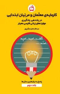 کتاب کارمایهی معلمان و مربیان ابتدایی در یاددهی یادگیری مهارتهای زبانی فارسی معیار – جلد دوم
