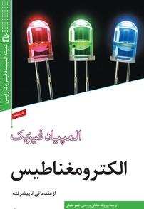 کتاب الکترومغناطیس از مقدماتی تا پیشرفته – المپیاد فیزیک ۳