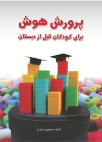 کتاب پرورش هوش برای کودکان قبل از دبستان