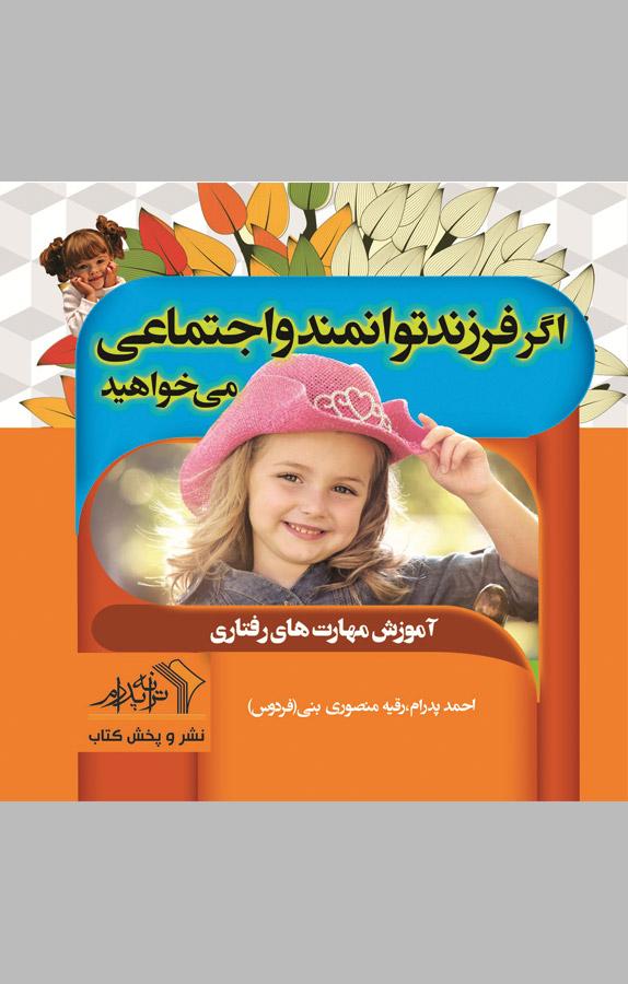 کتاب اگر فرزند توانمند و اجتماعی میخواهید