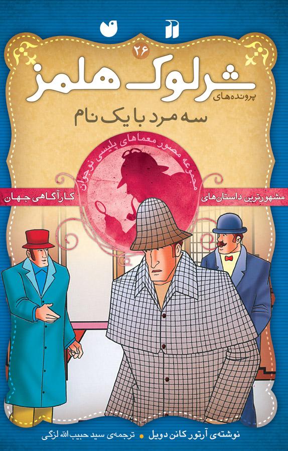 کتاب پروندههای شرلوک هلمز