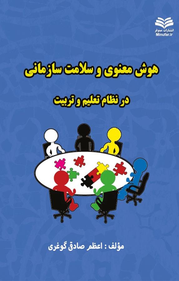 کتاب هوش معنوی وسلامت سازمانی درنظام تعلیم وتربیت
