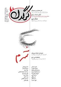 مجله هفتگی کرگدن شماره ۶۰ (نسخه PDF)