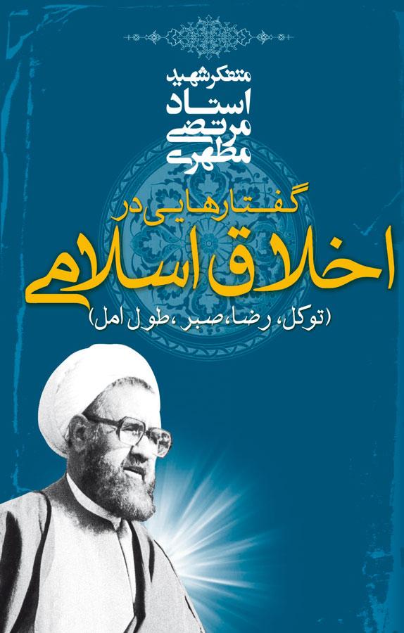 کتاب گفتارهایی در اخلاق اسلامی