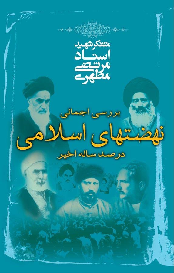 کتاب بررسی اجمالی نهضتهای اسلامی در صد ساله اخیر