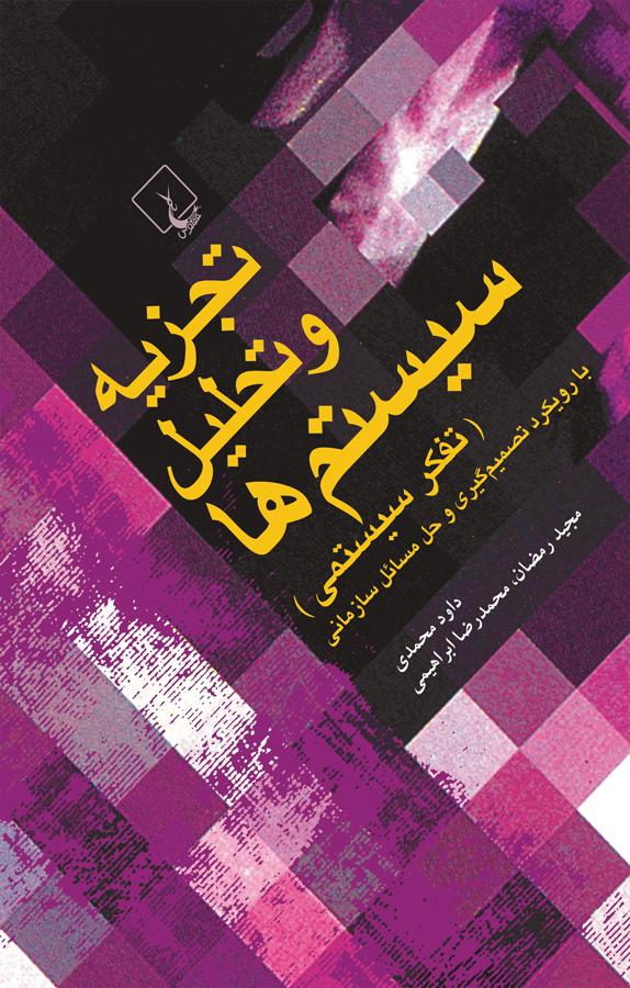 کتاب تجزیه و تحلیل سیستمها
