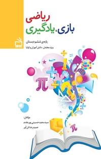 کتاب ریاضی، بازی، یادگیری پایهی ششم دبستان