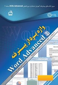 کتاب واژهپرداز پیشرفته Word Advanced با استفاده از۲۰۰۷  Microsoft Word  و۷  Windows