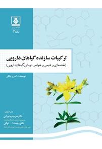 کتاب ترکیبات سازنده گیاهان دارویی