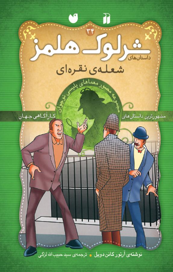 کتاب داستانهای شرلوک هلمز