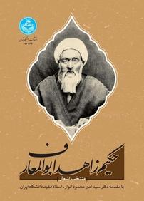 منتخب اشعار حکیم زاهد ابوالمعارف (نسخه PDF)